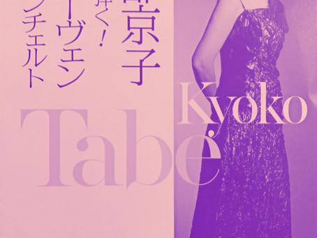 「田部京子が弾く!ベートーヴェン2大コンチェルト」という素晴らしい演奏会
