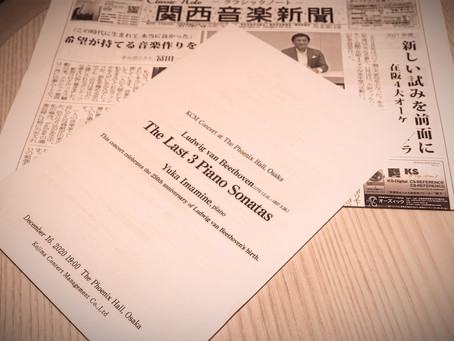 ベートーヴェンの誕生日に大阪で聴いた今峰由香のピアノ。ソナタ第30〜32番