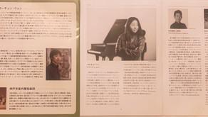小菅優&角田鋼亮、津田裕也&カーチュン・ウォン…ベートーヴェンはまだ続く