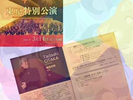 小泉和裕&名古屋フィル、尾高忠明&東京都響をサントリーホールで2日続きで