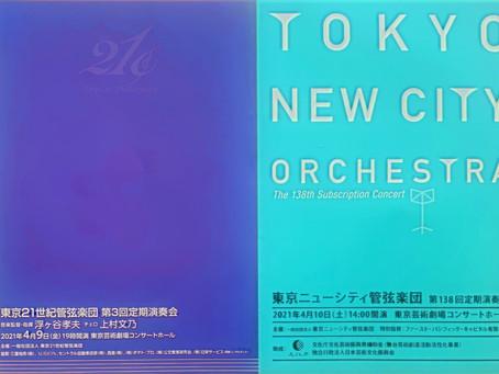 21世紀とニューシティ。「東京」と名のつくオーケストラはまだまだ存在する