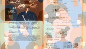 小泉和裕指揮都響のオネゲル「典礼風」とフォーレ「レクイエム」〜直球の祈り