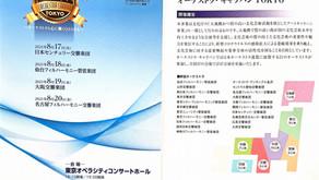 秋山&日本センチュリー響→髙橋&大阪響→坂入&名古屋フィルのキャラバン