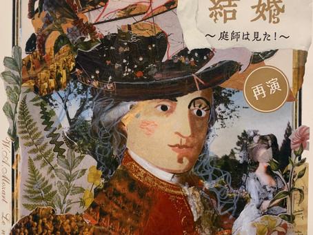 野田秀樹&井上道義の「フィガロ」、5年ぶり再演は〝禍転じて福〟の大成功に