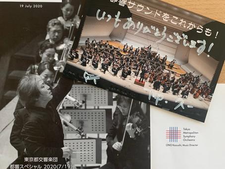 大野和士&都響、本條秀慈郎独奏による藤倉大「三味線協奏曲」は爽快だった!