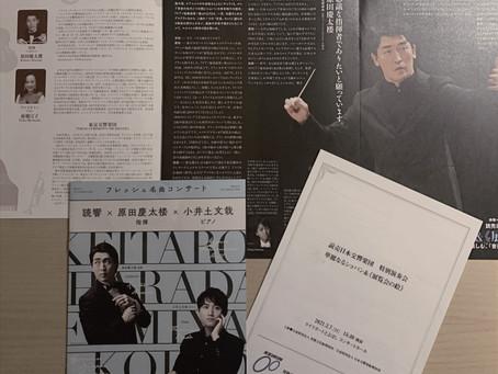 コロナ禍の「令和2年度」を駆け抜けた新マエストロ、原田慶太楼とは何者か?