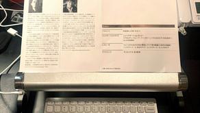 宮田大と福間洸太朗の初共演、期待値をはるかに上回る相性の良さに驚きの声が