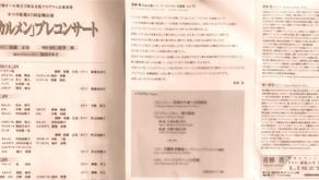 青柳晋&務川慧悟のピアノデュオ、そしてオペラ彩「カルメン」プレコンサート