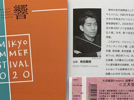 角田鋼亮、読響「三大交響曲」で正統派の力量を全開