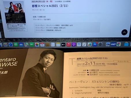 「《メルツェルさん》のベートヴェン」引き継いだ川瀬賢太郎&都響と金川真弓