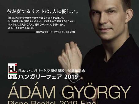 「調和のとれた球体」思わせる、優しい人のピアノ~アダム・ジョージの周辺で