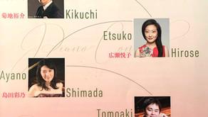横浜市招待国際ピアノ演奏会〜菊地裕介と広瀬悦子、島田彩乃、吉田友昭を聴く