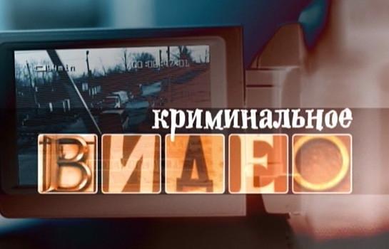 Criminal Video