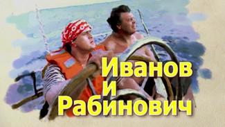 Ivanov & Rabinovich