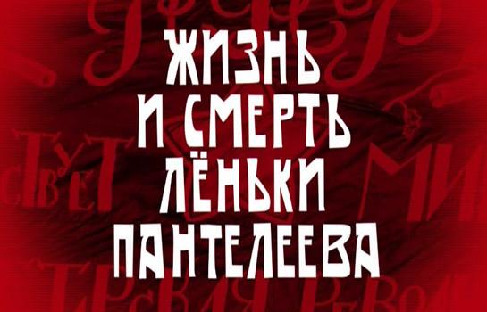 Life And Death Of Lyonka Panteleev