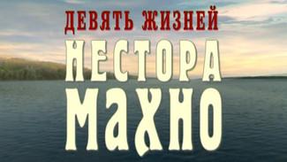 The Nine Lives of Nestor Makhno