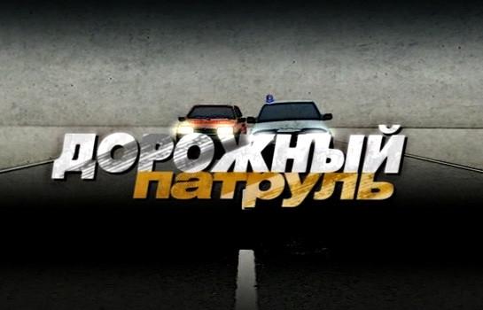 Road Patrol