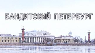 Petersburg Underworld
