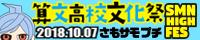 算文高校文化祭 ~SMN HIGH FES~