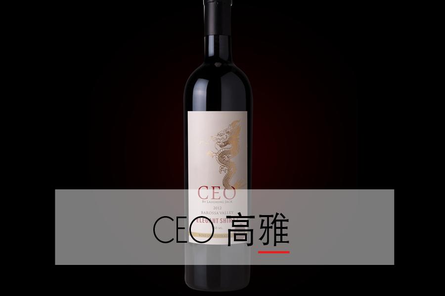 2012 CEO 高雅系列西拉子 (微笑傑克)