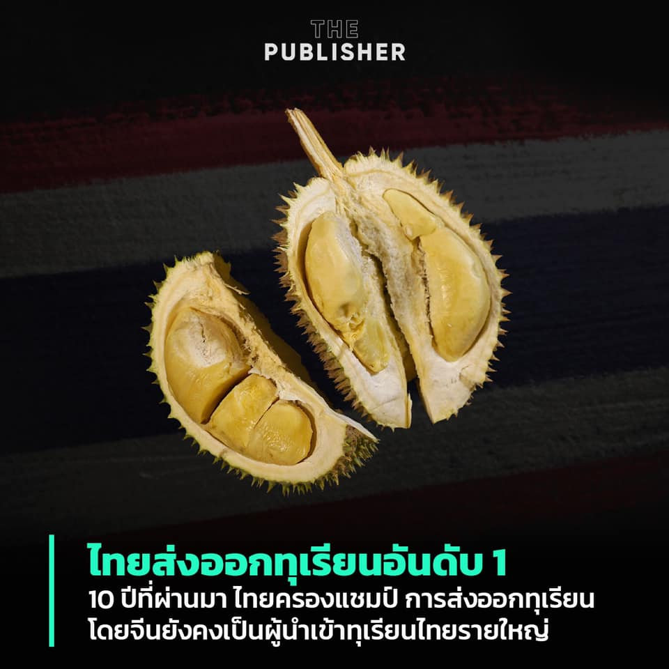 ไทยส่งออกทุเรียนอันดับ 1 ของ ครองแชมป์ 10 ปีซ้อน โดยจีนเป็นผู้นำเข้าทุเรียนไทยรายใหญ่ที่สุด