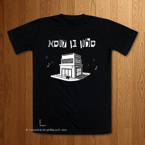 חולצה שחורה - סלון בן דוסא