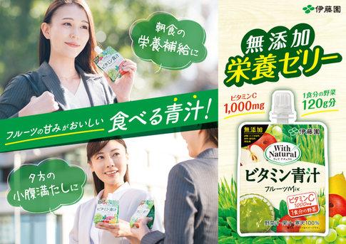 伊藤園ビタミン青汁-1.jpg
