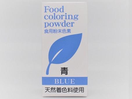 青色・紫色の食用色素 新入荷!
