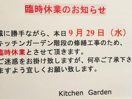 キッチンガーデン階段の修繕工事に伴う臨時休業のお知らせ