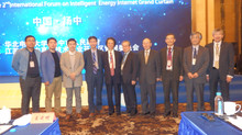 The 2nd International Forum on Intelligent Energy Internet Grand Curtain