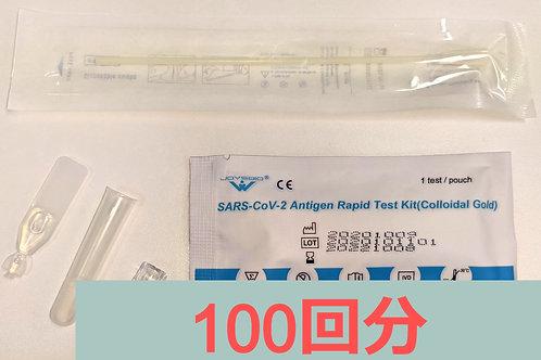 JOYSBIO社製 抗原検査キット 100個セット@3,700円