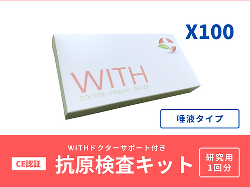WITH 抗原検査キット(唾液) 100個セット@3,300円