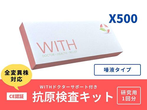 WITH 抗原検査キット(唾液) 500個セット@3,100円