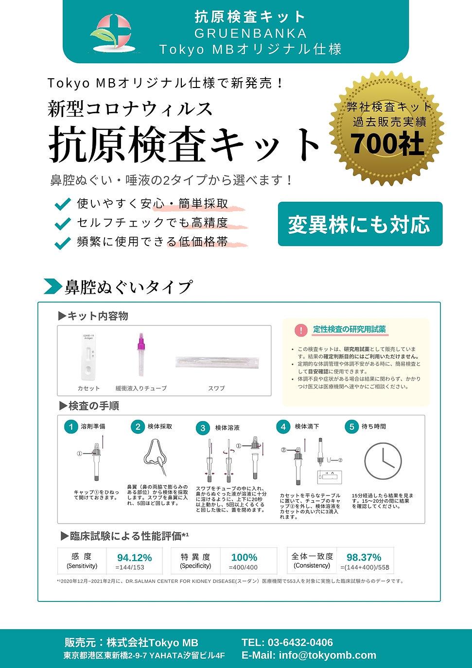 ★GRUENBANKA抗原検査キットチラシ(鼻腔・唾液).jpg