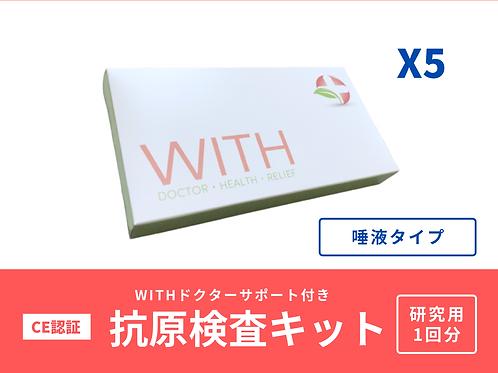 WITH 抗原検査キット(唾液) 5個セット@3,500円
