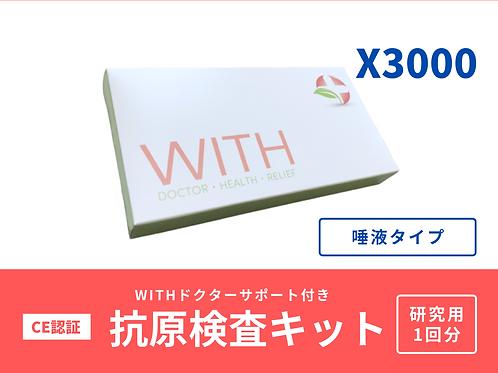 WITH 抗原検査キット(唾液)3000個セット@2,800円