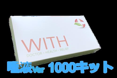 WITH 抗原検査キット(唾液)1000個セット@2,900円