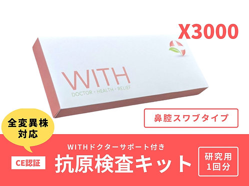 WITH 抗原検査キット 3000個セット@2,800円