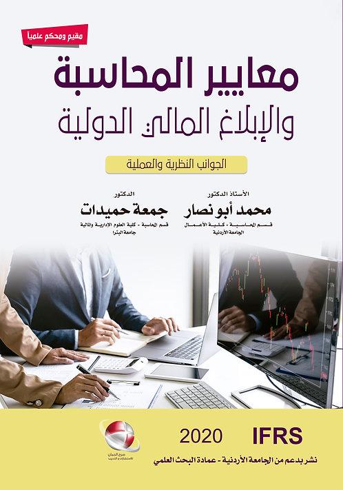 IFRS كتاب معايير المحاسبة والإبلاغ المالي الدولية الـ