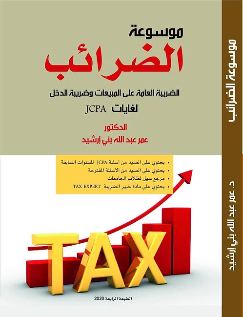 موسوعة الضرائب وفق احدث قوانين ضريبة المبيعات وضريبة الدخل