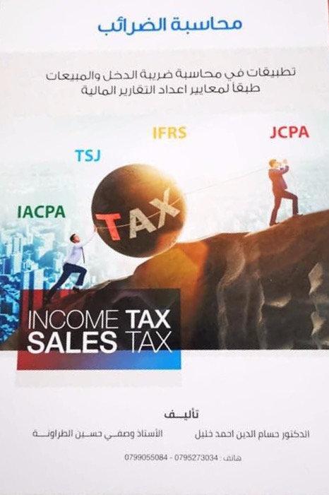محاسبة الضرائب