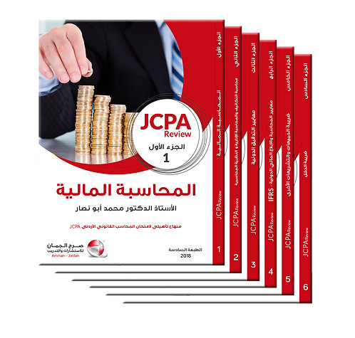 JCPA المحاسب القانوني الأردني مع قاعدة الأسئلة