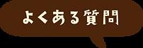 アセット 138.png