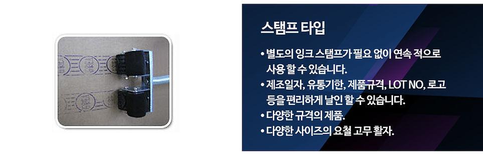 수동마킹소모품_스탬프-타입.jpg