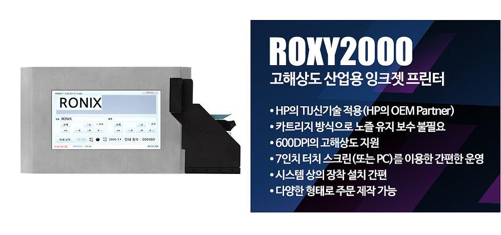 ROXY2000_문구.jpg