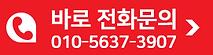 바로전화문의_전화번호.png