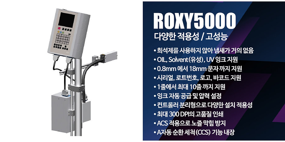ROXY5000_문구.jpg