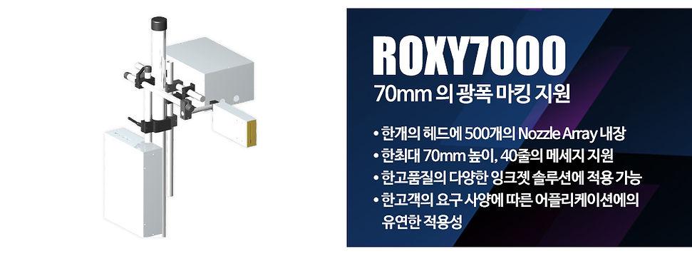ROXY7000_문구.jpg