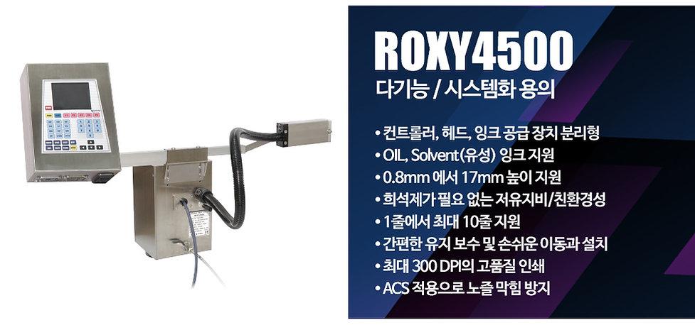 ROXY4500_문구.jpg