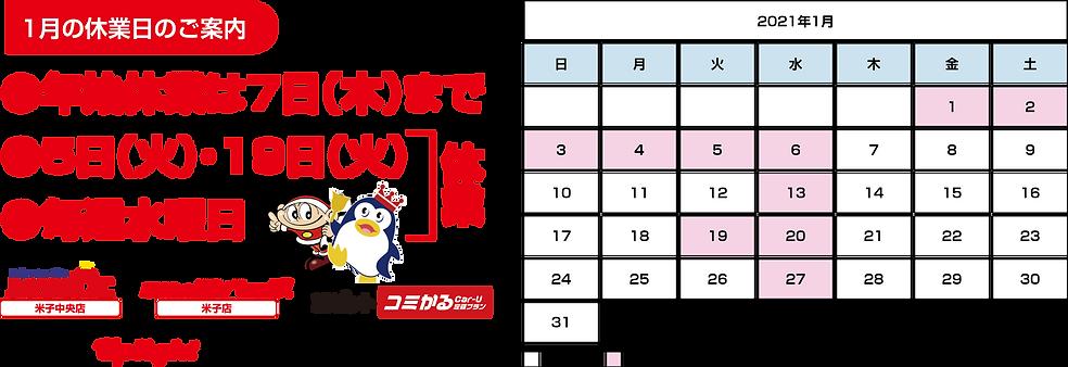 calendar2101_1.png
